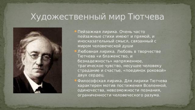 Художественный мир Тютчева