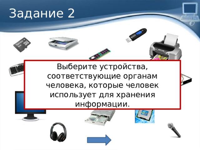 Задание 2 Выберите устройства, соответствующие органам человека, которые человек использует для хранения информации. Мозг (хранение информации)