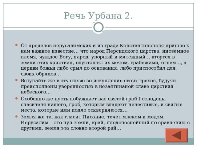 Речь Урбана 2.