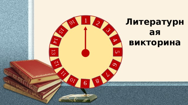 2 3 4 5 6 7 8 9 10 16 11 12 13 14 15 Литературная викторина 1