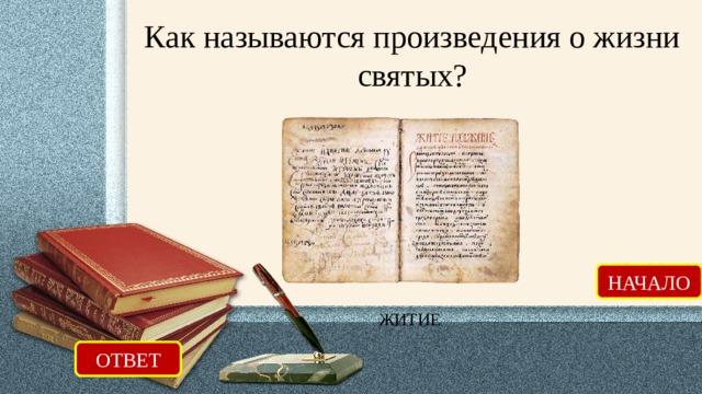 Как называются произведения о жизни святых? НАЧАЛО ЖИТИЕ ОТВЕТ