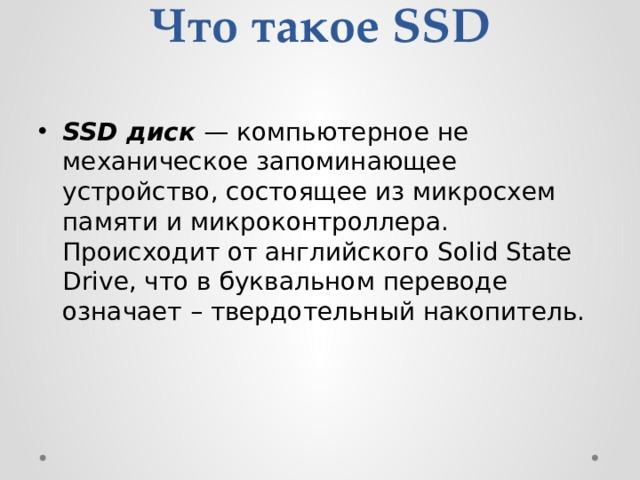 Что такое SSD