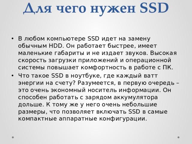 Для чего нужен SSD