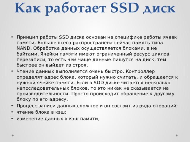 Как работает SSD диск