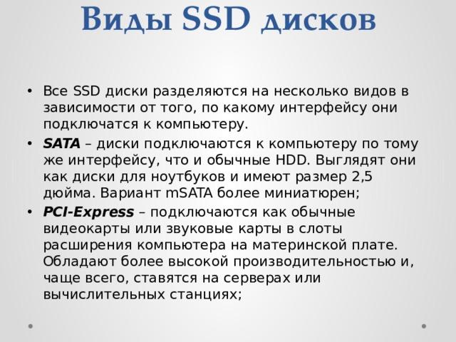 Виды SSD дисков
