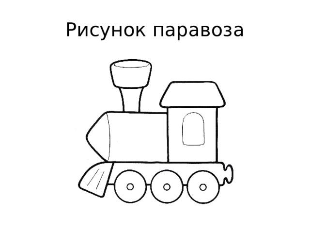 Рисунок паравоза