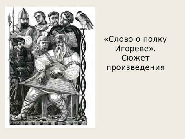«Слово о полку Игореве».  Сюжет произведения