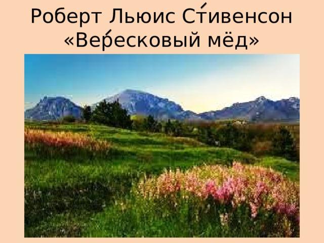 Роберт Льюис Стивенсон  «Вересковый мёд»
