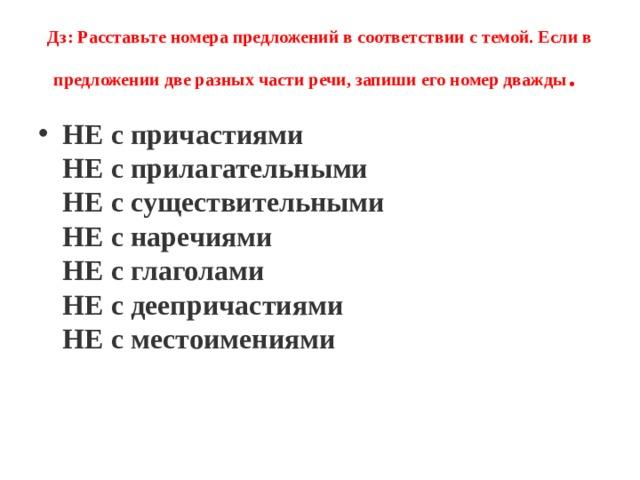 Дз: Расставьте номера предложений в соответствии с темой. Если в предложении две разных части речи, запиши его номер дважды .