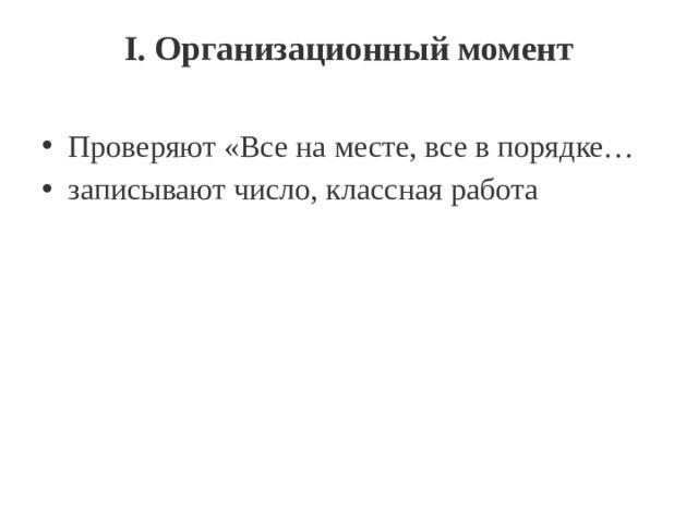 I.Организационный момент