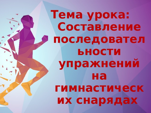 Урок№41  Тема урока: Составление последовательности упражнений на гимнастических снарядах