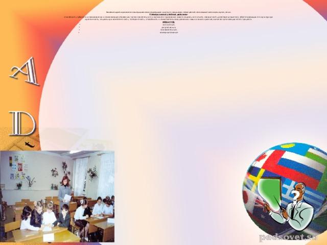 Важнейшей задачей современной системы образования является формирование совокупности универсальных учебных действий, обеспечивающих компетенцию «научить учиться» Универсальные учебные действия : способность субъекта к саморазвитию и самосовершенствованию путем сознательного и активного присвоения нового социального опыта; совокупность действий учащегося, обеспечивающих его культурную идентичность, социальную компетентность, толерантность, способность к самостоятельному усвоению новых знаний и умений, включая организацию этого процесса. ВИДЫ УУД: личностные; регулятивные; познавательные; коммуникативные ?