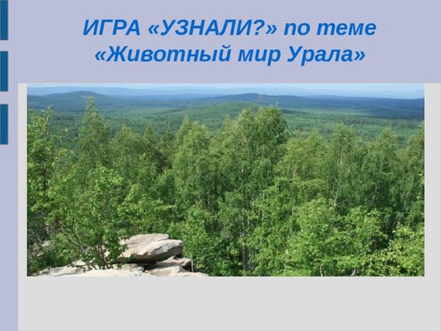 ИГРА «УЗНАЛИ?» по теме «Животный мир Урала»