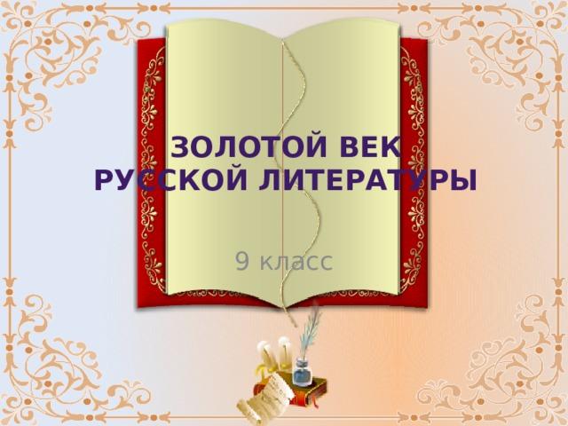 Золотой век русской литературы 9 класс