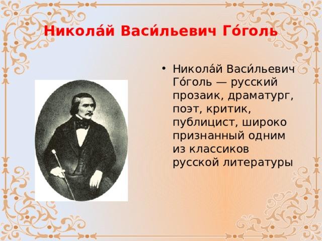Никола́й Васи́льевич Го́голь