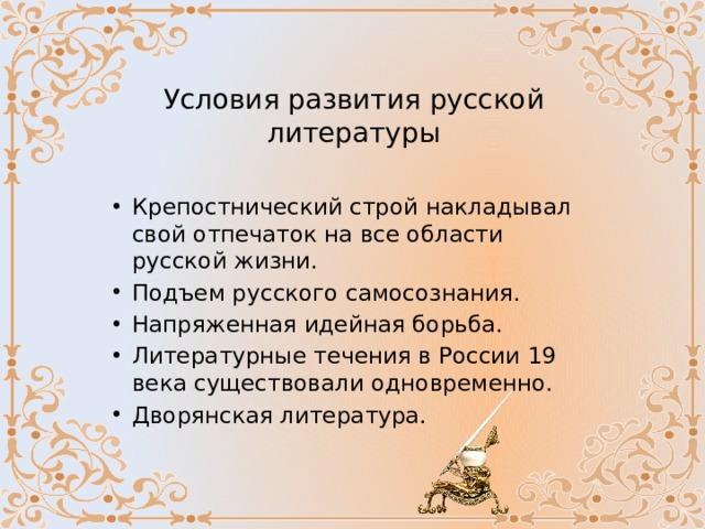 Условия развития русской литературы