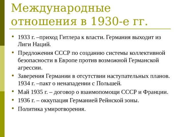 Международные отношения в 1930-е гг.