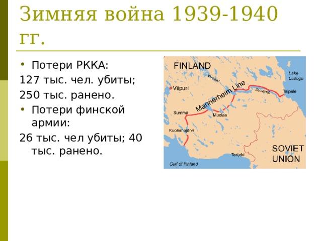 Зимняя война 1939-1940 гг. Потери РККА: 127 тыс. чел. убиты; 250 тыс. ранено. Потери финской армии: 26 тыс. чел убиты; 40 тыс. ранено.