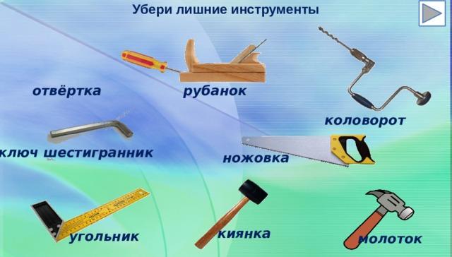 Убери лишние инструменты отвёртка рубанок коловорот ключ шестигранник ножовка киянка угольник молоток