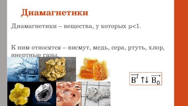 Диамагнетики Диамагнетики – вещества, у которых µК ним относятся – висмут, медь, сера, ртуть, хлор, инертные газы.