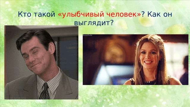 Кто такой «улыбчивый человек» ?  Как он выглядит?