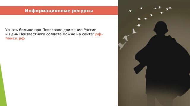 Информационные ресурсы Узнать больше про Поисковое движение России и День Неизвестного солдата можно на сайте: рф-поиск.рф
