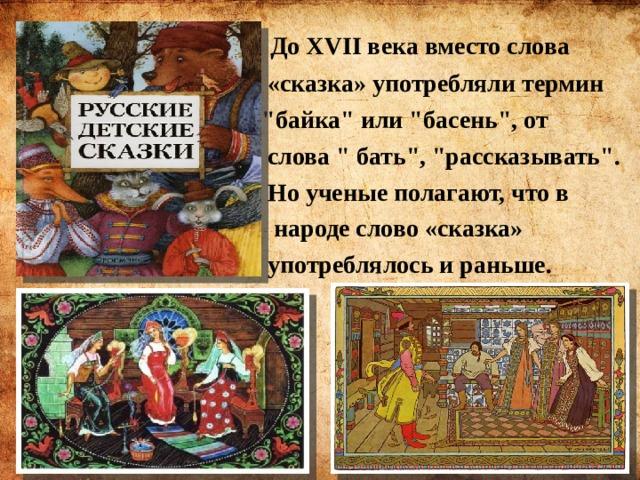 До XVII века вместо слова  «сказка» употребляли термин