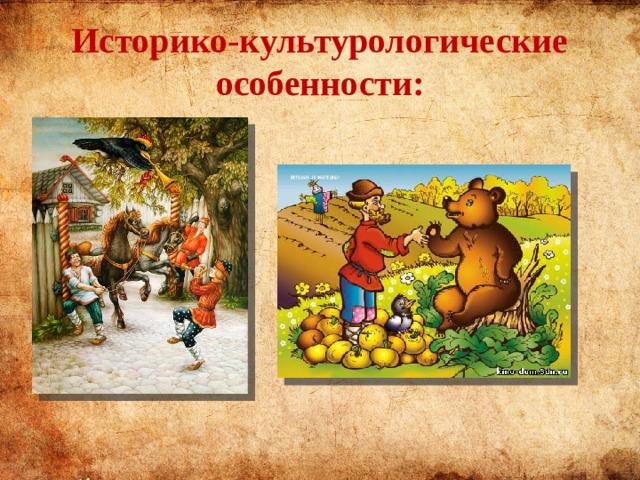Историко-культурологические особенности: