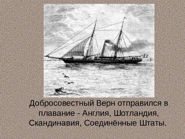 Добросовестный Верн отправился в плавание - Англия, Шотландия, Скандинавия, Соединённые Штаты.