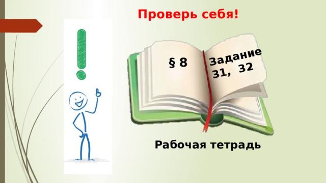Задание 31, 32 Проверь себя! § 8 Рабочая тетрадь