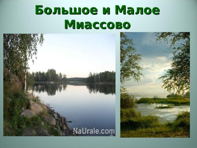 Большое и Малое Миассово