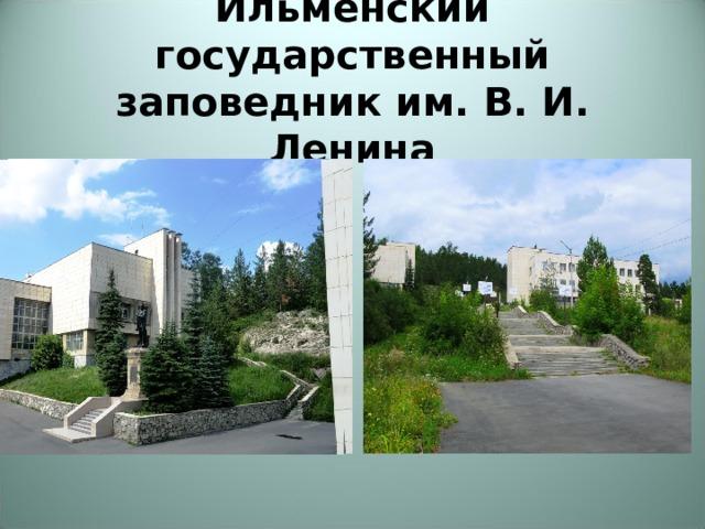 Ильменский государственный заповедник им. В. И. Ленина