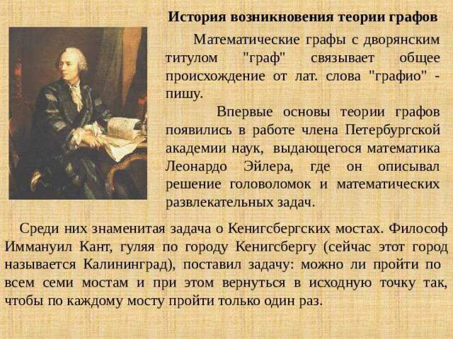 История возникновения теории графов  Математические графы с дворянским титулом