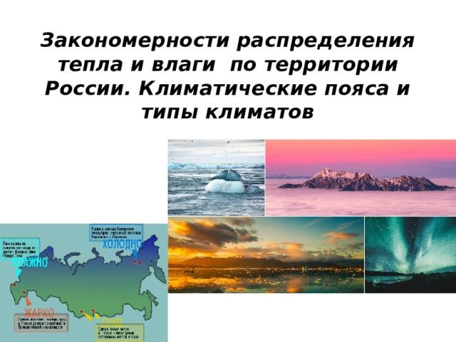 Закономерности распределения тепла и влаги по территории России. Климатические пояса и типы климатов