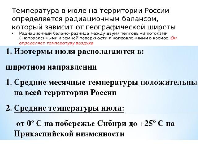 Температура в июле на территории России определяется радиационным балансом, который зависит от географической широты