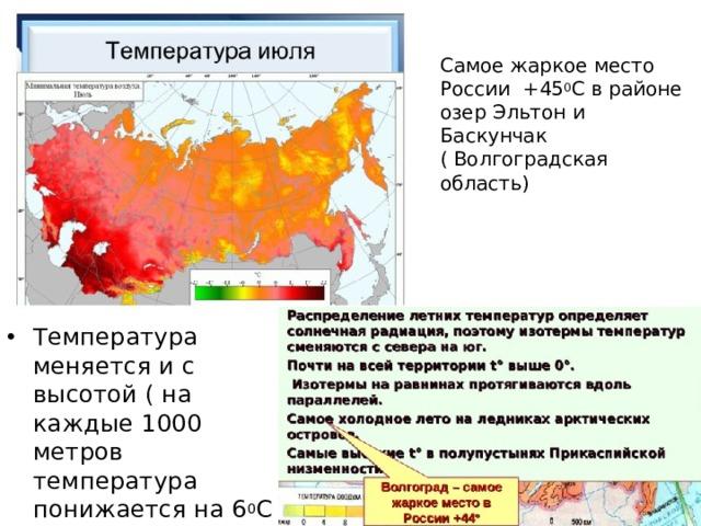 Самое жаркое место России +45 0 С в районе озер Эльтон и Баскунчак ( Волгоградская область)