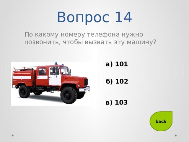 Вопрос 14 По какому номеру телефона нужно позвонить, чтобы вызвать эту машину? а) 101 б) 102 в) 103