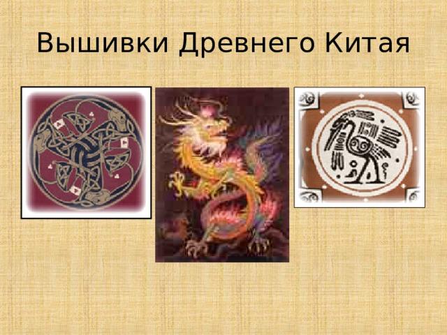Вышивки Древнего Китая