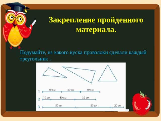 Закрепление пройденного материала. Подумайте, из какого куска проволоки сделали каждый треугольник .