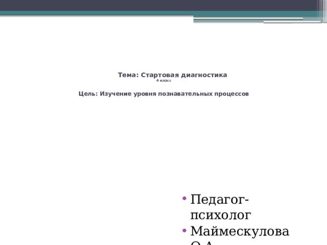 Тема: Стартовая диагностика  4 класс   Цель: Изучение уровня познавательных процессов