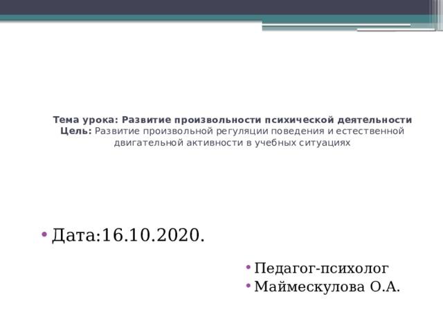 Тема урока: Развитие произвольности психической деятельности  Цель: Развитие произвольной регуляции поведения и естественной двигательной активности в учебных ситуациях