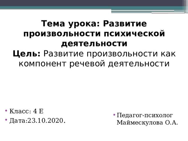 Тема урока: Развитие произвольности психической деятельности  Цель: Развитие произвольности как компонент речевой деятельности