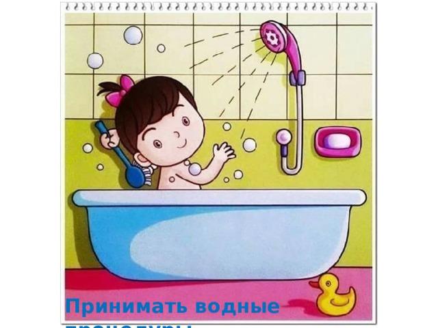 Принимать водные процедуры