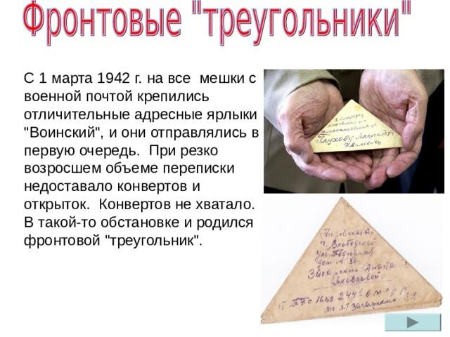 С 1 марта 1942 г. на все мешки с военной почтой крепились отличительные адресные ярлыки