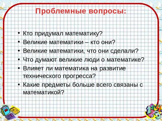 Проблемные вопросы: