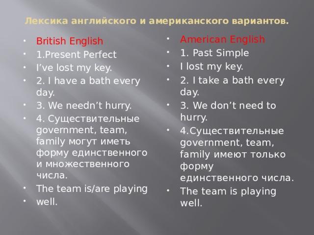Лексика английского и американского вариантов.