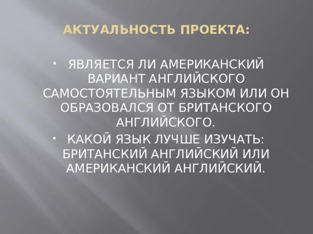 АКТУАЛЬНОСТЬ ПРОЕКТА: