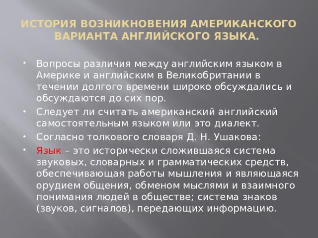 ИСТОРИЯ ВОЗНИКНОВЕНИЯ АМЕРИКАНСКОГО ВАРИАНТА АНГЛИЙСКОГО ЯЗЫКА.