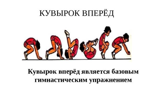 КУВЫРОК ВПЕРЁД Кувырок вперёд является базовым гимнастическим упражнением