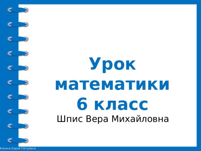 Урок математики 6 класс Шпис Вера Михайловна